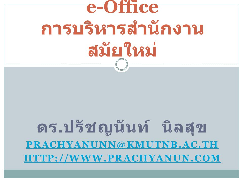 e-Petition ฝ่ายประชาสัมพันธ์ สำนักงานอัยการ สูงสุด