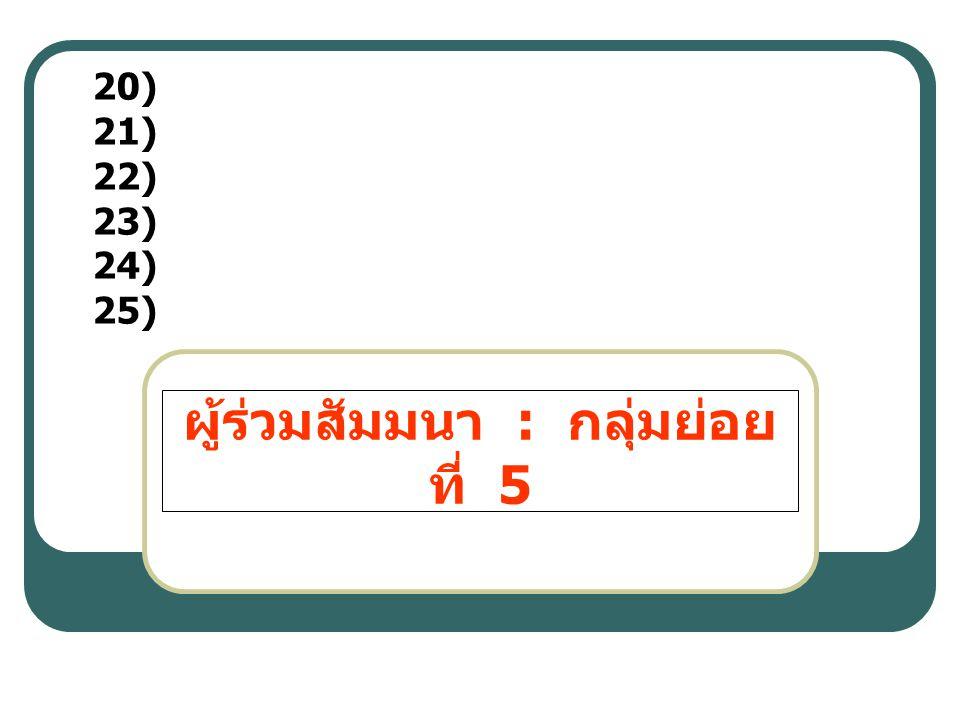 ผู้ร่วมสัมมนา : กลุ่มย่อย ที่ 5 20) 21) 22) 23) 24) 25)