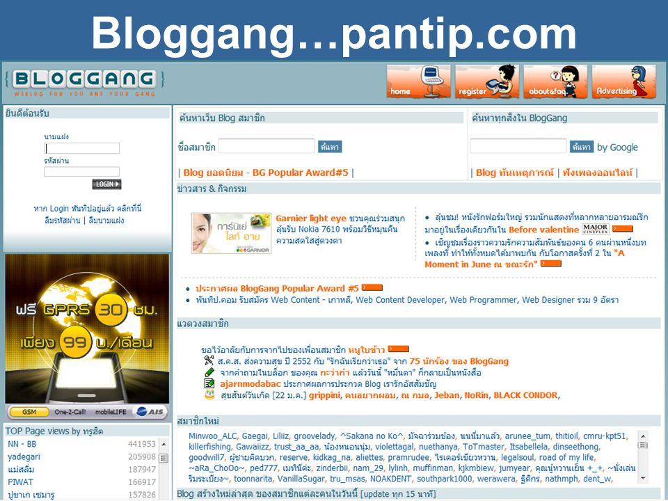 Bloggang…pantip.com