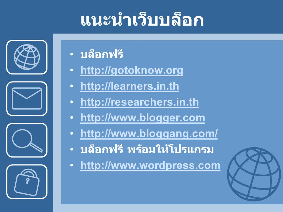 แนะนำเว็บบล็อก บล็อกฟรี http://gotoknow.org http://learners.in.th http://researchers.in.th http://www.blogger.com http://www.bloggang.com/ บล็อกฟรี พร