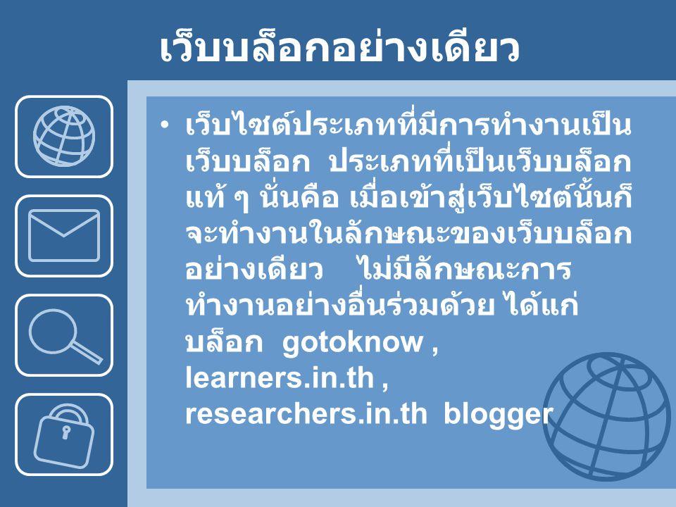 แนะนำเว็บบล็อก บล็อกฟรี http://gotoknow.org http://learners.in.th http://researchers.in.th http://www.blogger.com http://www.bloggang.com/ บล็อกฟรี พร้อมให้โปรแกรม http://www.wordpress.com