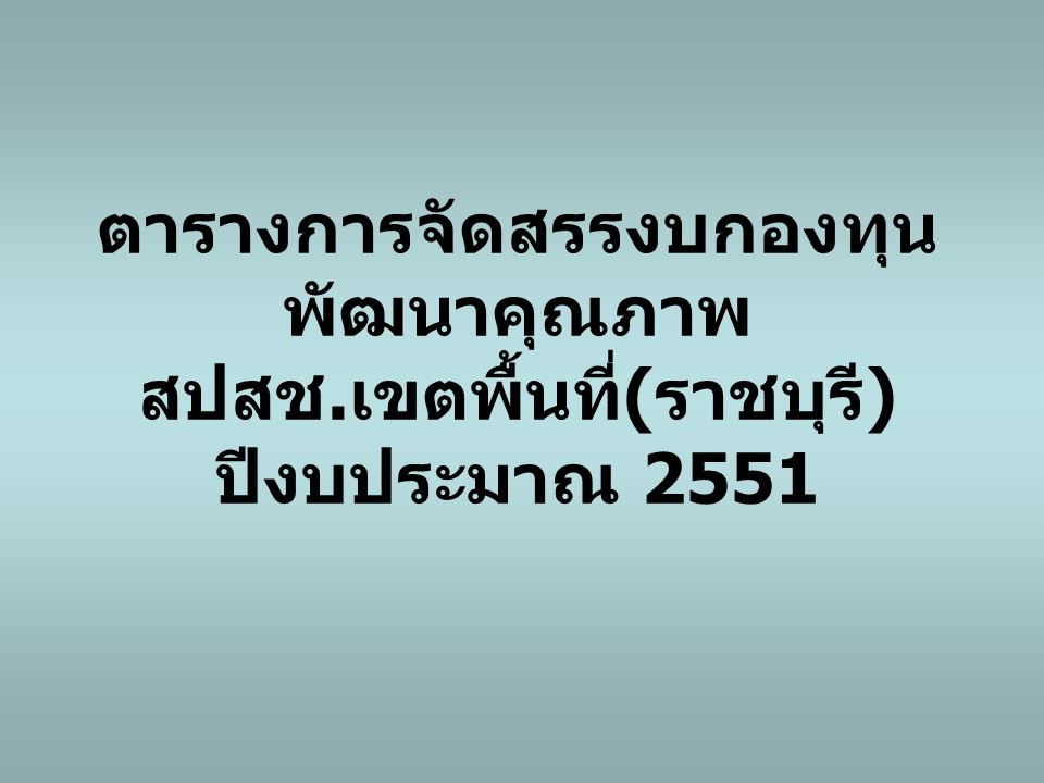 ตารางการจัดสรรงบกองทุน พัฒนาคุณภาพ สปสช. เขตพื้นที่ ( ราชบุรี ) ปีงบประมาณ 2551
