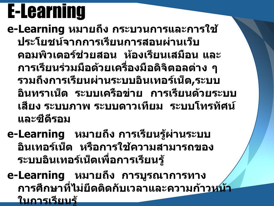 E-Learning e-Learning หมายถึง กระบวนการและการใช้ ประโยชน์จากการเรียนการสอนผ่านเว็บ คอมพิวเตอร์ช่วยสอน ห้องเรียนเสมือน และ การเรียนร่วมมือด้วยเครื่องมื