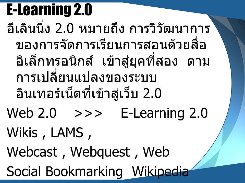 E-Learning 2.0 อีเลินนิ่ง 2.0 หมายถึง การวิวัฒนาการ ของการจัดการเรียนการสอนด้วยสื่อ อิเล็กทรอนิกส์ เข้าสู่ยุคที่สอง ตาม การเปลี่ยนแปลงของระบบ อินเทอร์