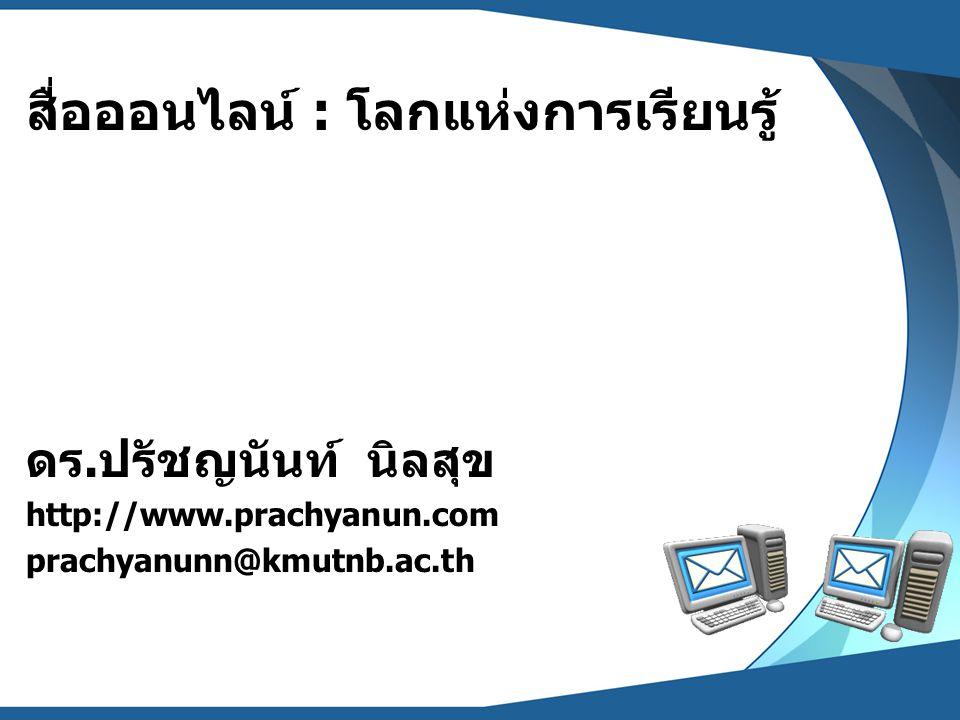 แหล่งค้นคว้า M-Learning http://www.m-learning.ru.ac.th/ Webcast http://ctestream02.stou.ac.th/ E-book http://ebook.nfe.go.th/frontend/theme_1/flip.php Second Life http://www.secondlife.com YouTube http://www.youtube.com TeacherTube http://www.teachertube.com ThaiCyberUniversity http://www.thaicyberu.go.th