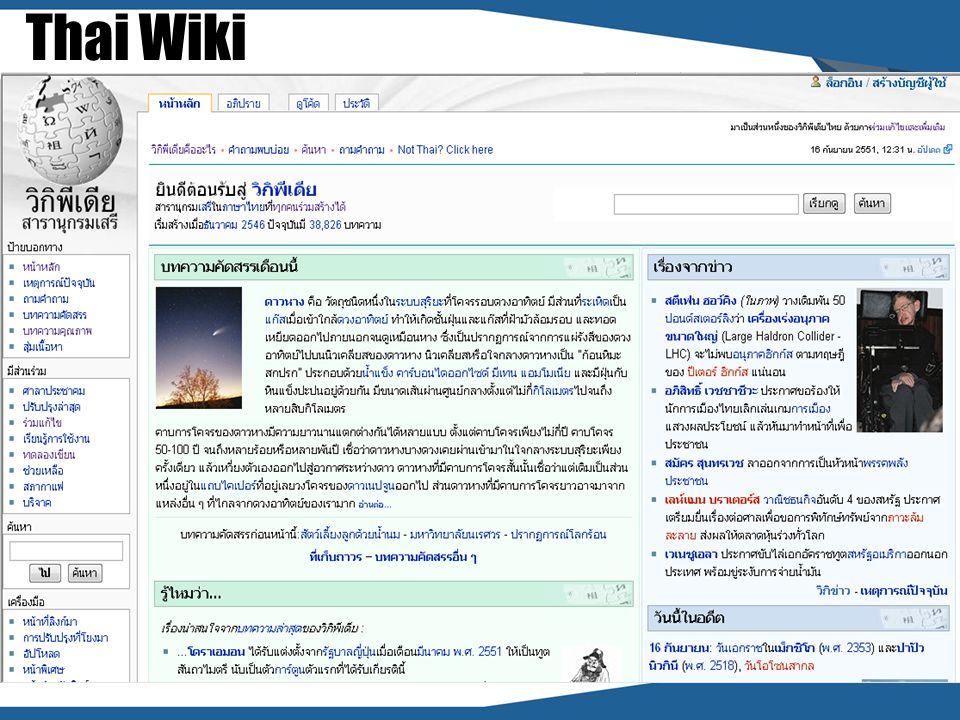 Thai Wiki