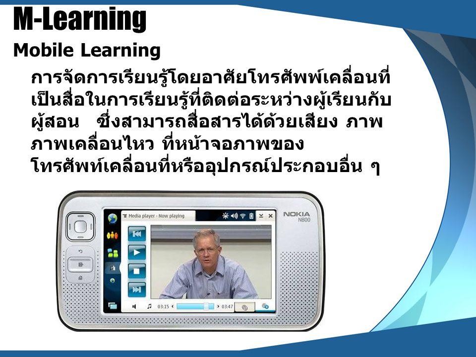 M-Learning Mobile Learning การจัดการเรียนรู้โดยอาศัยโทรศัพพ์เคลื่อนที่ เป็นสื่อในการเรียนรู้ที่ติดต่อระหว่างผู้เรียนกับ ผู้สอน ซึ่งสามารถสื่อสารได้ด้ว
