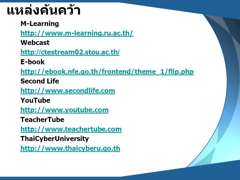 แหล่งค้นคว้า M-Learning http://www.m-learning.ru.ac.th/ Webcast http://ctestream02.stou.ac.th/ E-book http://ebook.nfe.go.th/frontend/theme_1/flip.php
