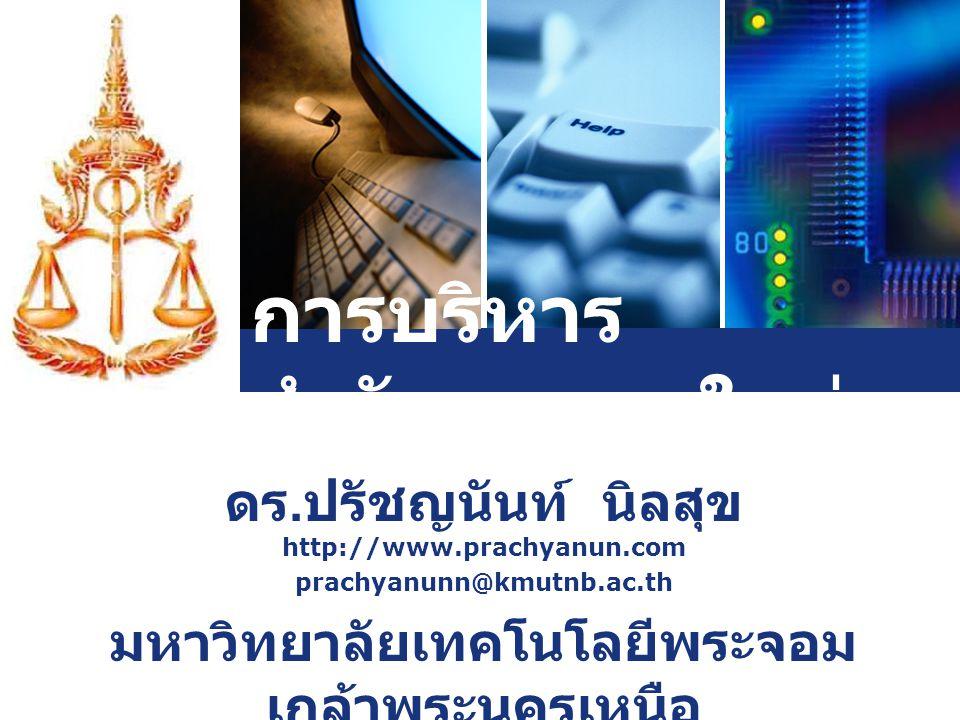 L o g o การบริหาร สำนักงานยุคใหม่ ดร. ปรัชญนันท์ นิลสุข http://www.prachyanun.com prachyanunn@kmutnb.ac.th มหาวิทยาลัยเทคโนโลยีพระจอม เกล้าพระนครเหนือ
