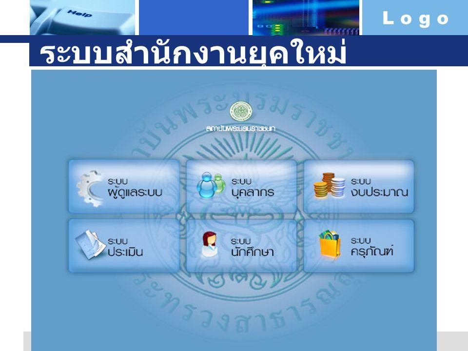 L o g o ระบบสำนักงานยุคใหม่