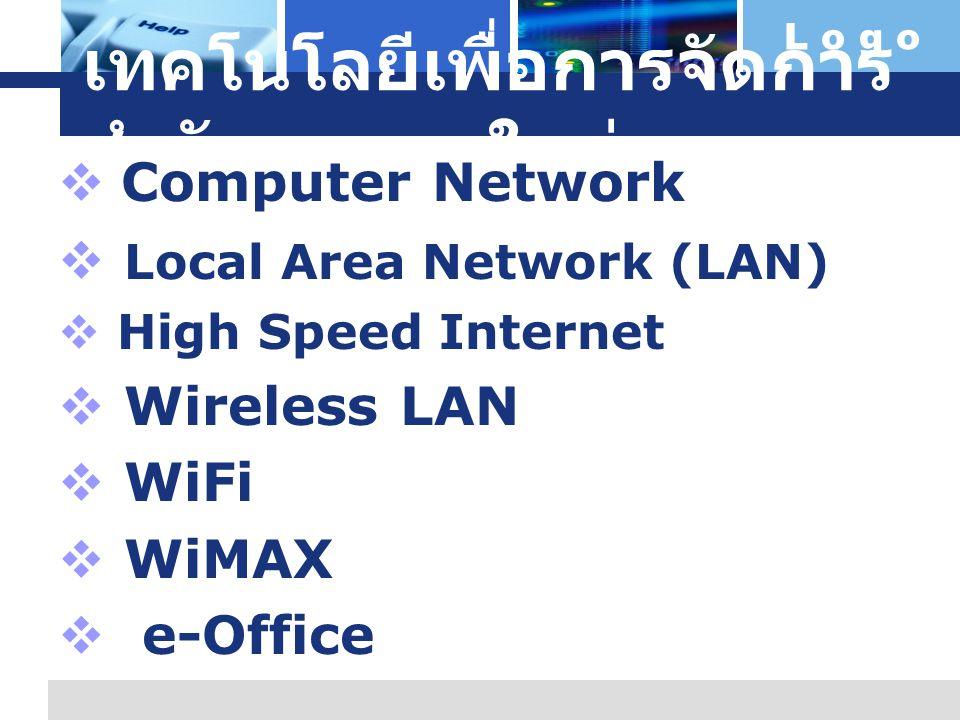 L o g o เทคโนโลยีเพื่อการจัดการ สำนักงานยุคใหม่  Computer Network  Local Area Network (LAN)  High Speed Internet  Wireless LAN  WiFi  WiMAX  e-