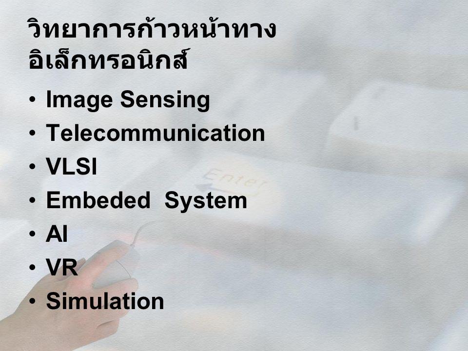 วิทยาการก้าวหน้าทาง อิเล็กทรอนิกส์ Image Sensing Telecommunication VLSI Embeded System AI VR Simulation