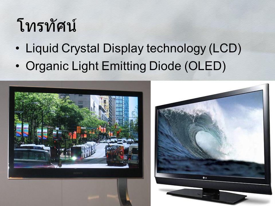 โทรทัศน์ Liquid Crystal Display technology (LCD) Organic Light Emitting Diode (OLED)