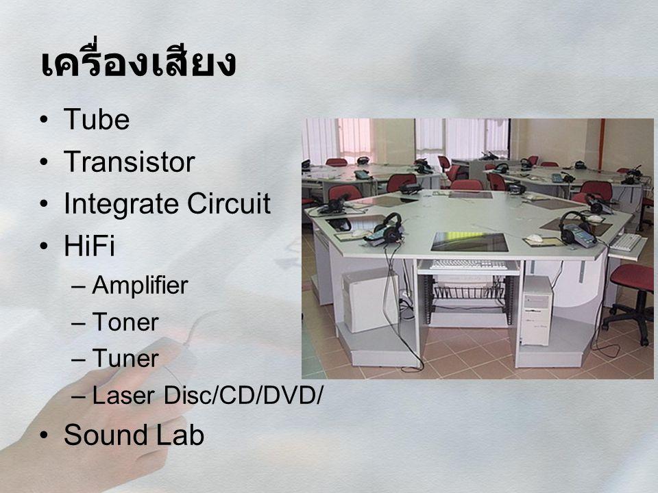 เครื่องเสียง Tube Transistor Integrate Circuit HiFi –Amplifier –Toner –Tuner –Laser Disc/CD/DVD/ Sound Lab