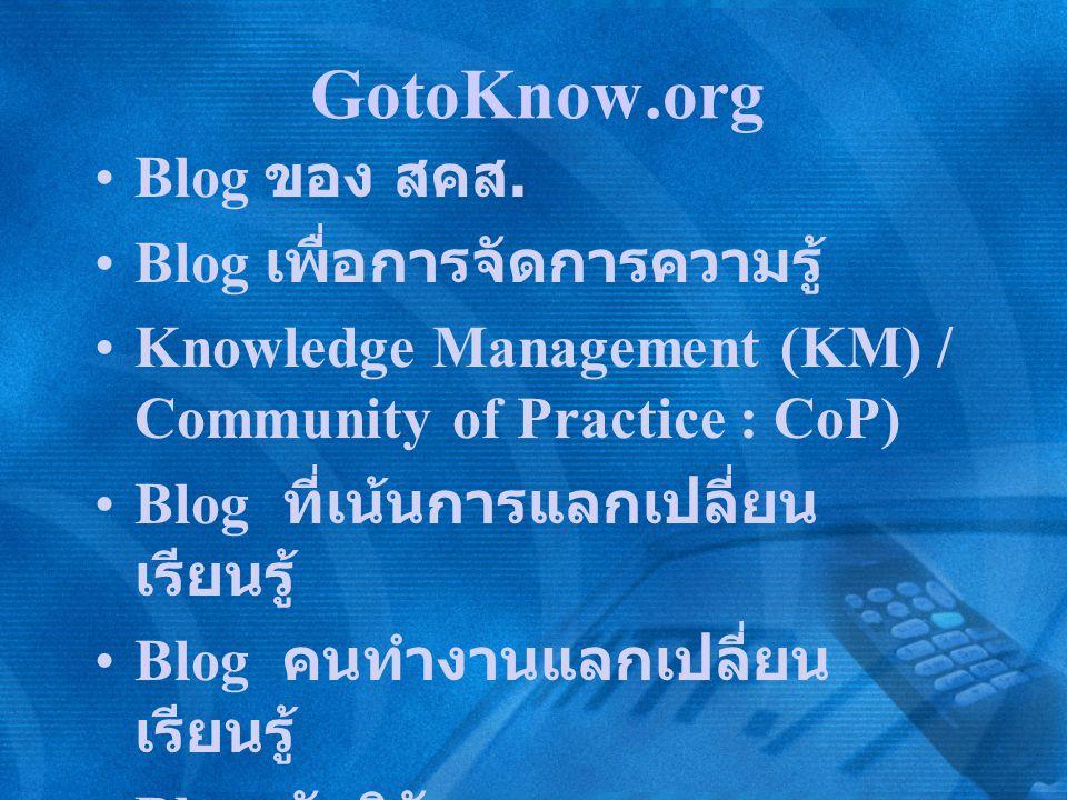 GotoKnow.org Blog ของ สคส.