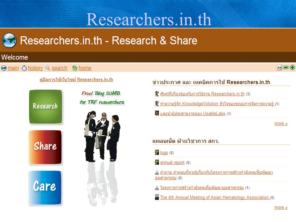 Researchers.in.th