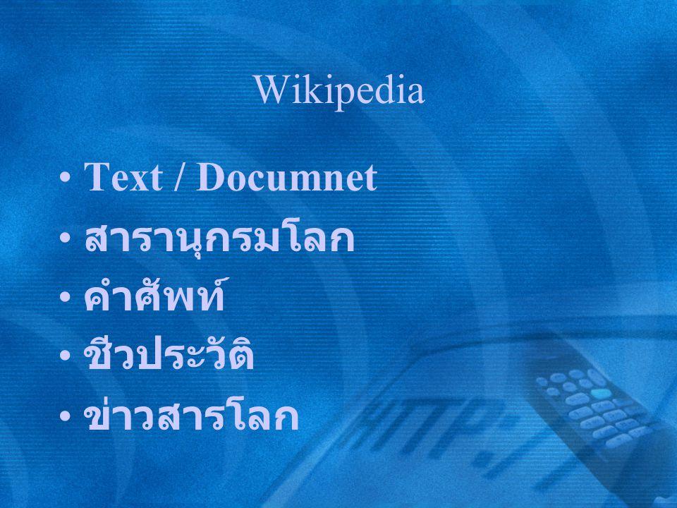 Wikipedia Text / Documnet สารานุกรมโลก คำศัพท์ ชีวประวัติ ข่าวสารโลก