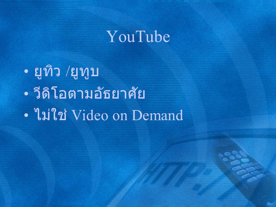YouTube ยูทิว / ยูทูบ วีดิโอตามอัธยาศัย ไม่ใช่ Video on Demand