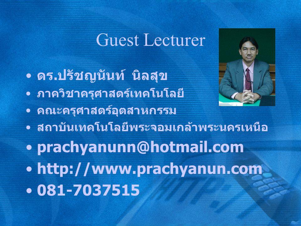 Guest Lecturer ดร.