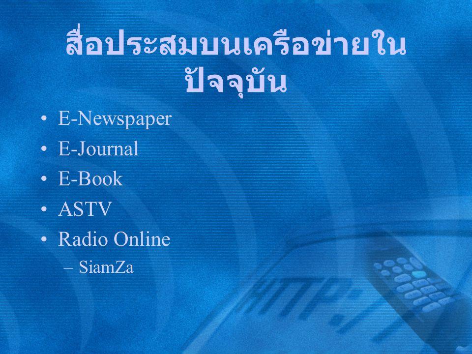สื่อประสมบนเครือข่ายใน ปัจจุบัน E-Newspaper E-Journal E-Book ASTV Radio Online –SiamZa