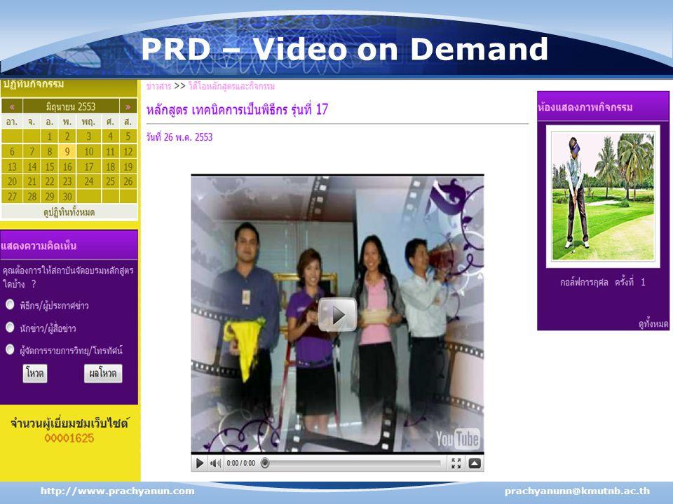 PRD – Video on Demand http://www.prachyanun.comprachyanunn@kmutnb.ac.th
