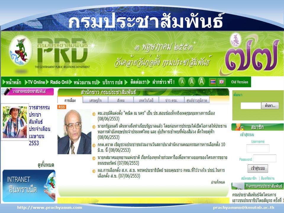 กรมประชาสัมพันธ์ http://www.prachyanun.comprachyanunn@kmutnb.ac.th