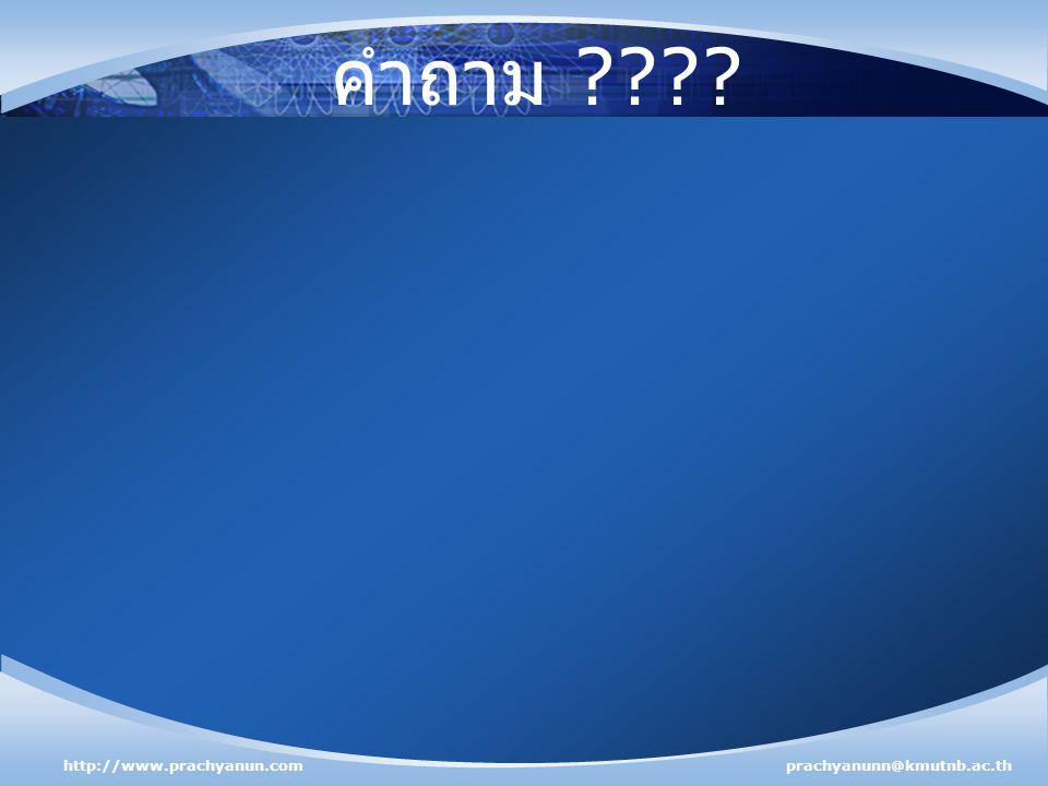 คำถาม ???? http://www.prachyanun.comprachyanunn@kmutnb.ac.th