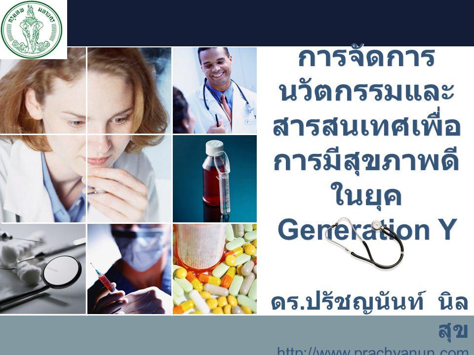 LOGO ดร. ปรัชญนันท์ นิล สุข http://www.prachyanun.com prachyanunn@kmutnb.ac.th การจัดการ นวัตกรรมและ สารสนเทศเพื่อ การมีสุขภาพดี ในยุค Generation Y