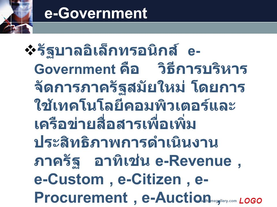 LOGO e-Government  รัฐบาลอิเล็กทรอนิกส์ e- Government คือ วิธีการบริหาร จัดการภาครัฐสมัยใหม่ โดยการ ใช้เทคโนโลยีคอมพิวเตอร์และ เครือข่ายสื่อสารเพื่อเ