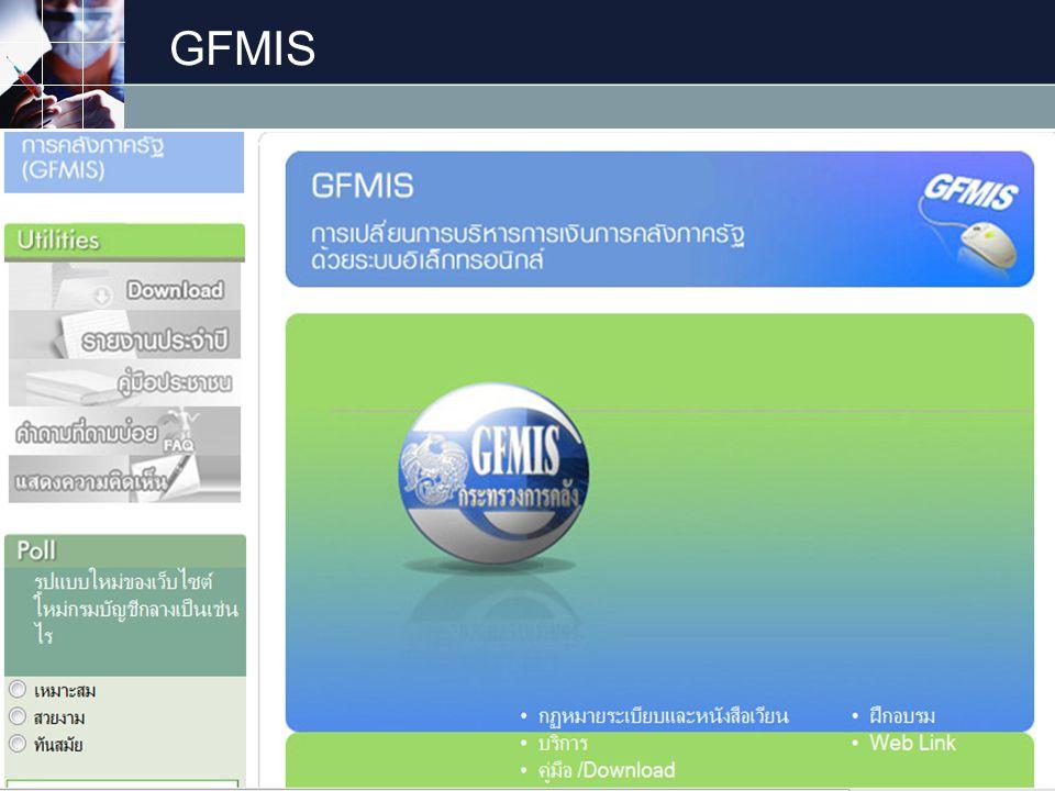 LOGO GFMIS www.themegallery.com