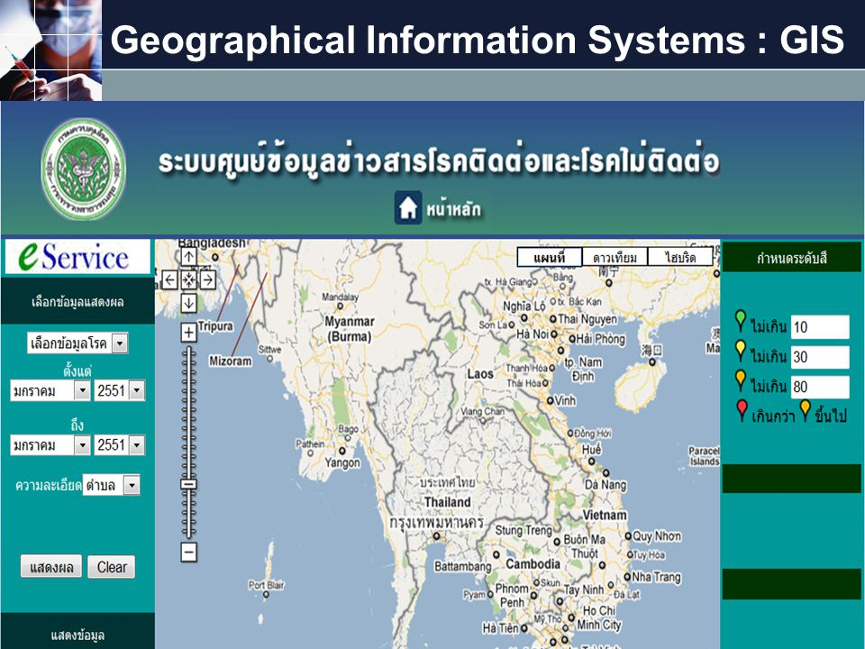 LOGO Geographical Information Systems : GIS