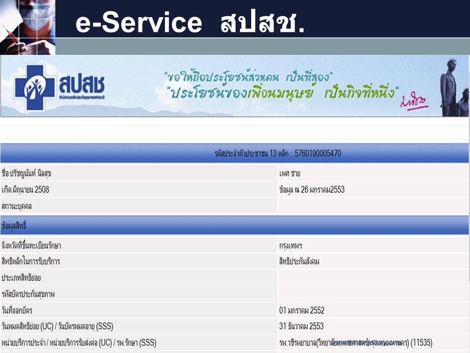 LOGO e-Service สปสช. www.themegallery.com