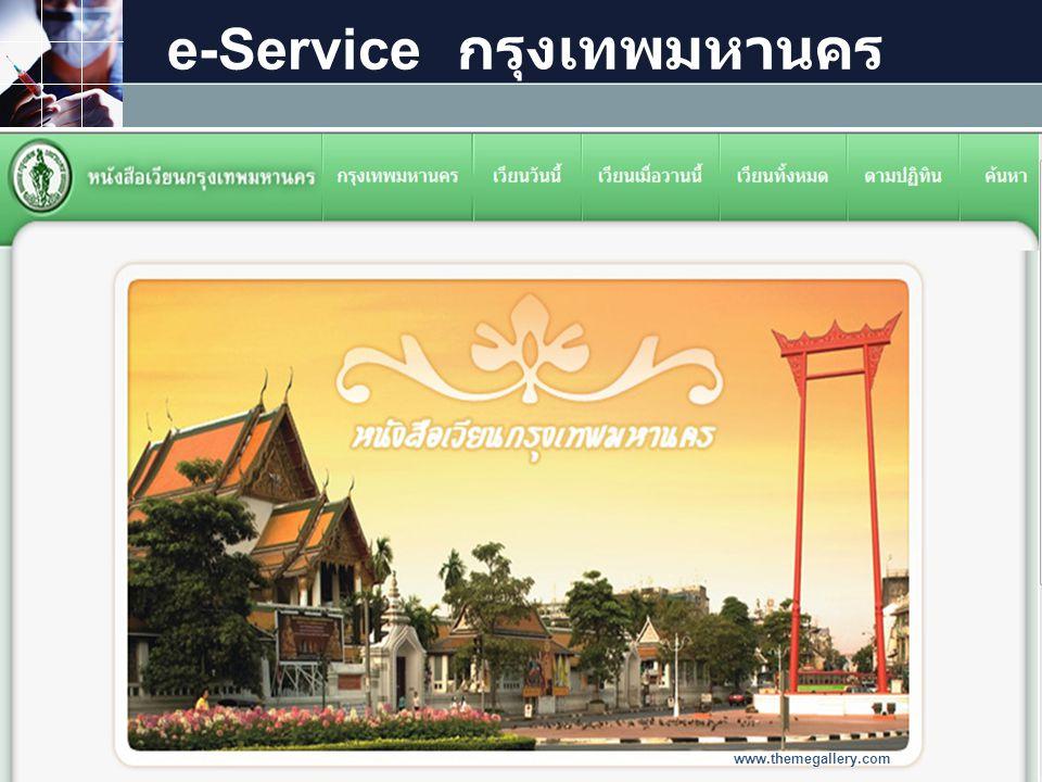 LOGO e-Service กรุงเทพมหานคร www.themegallery.com