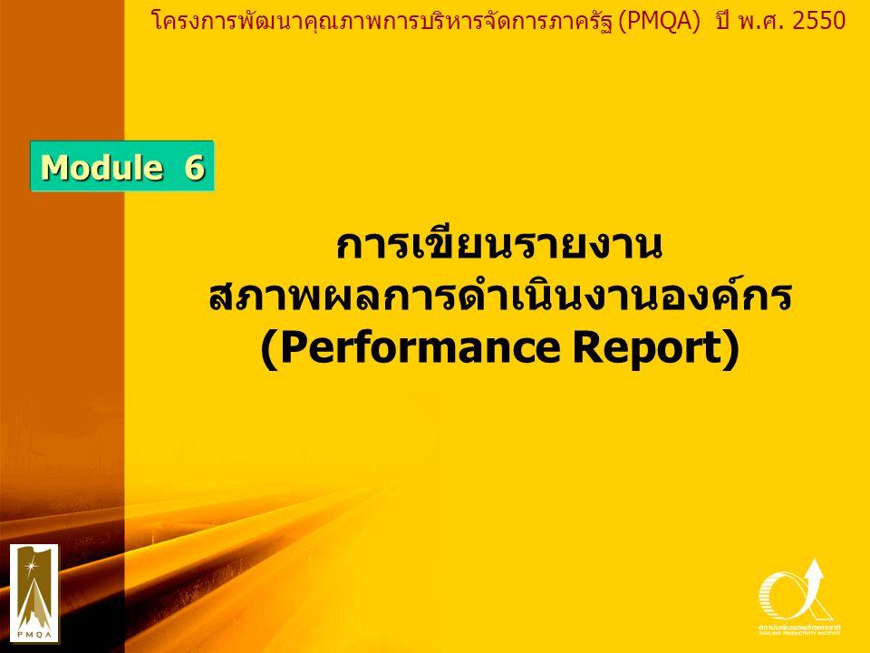 PMQA Organization Module 6 การเขียนรายงาน สภาพผลการดำเนินงานองค์กร (Performance Report) โครงการพัฒนาคุณภาพการบริหารจัดการภาครัฐ (PMQA) ปี พ.ศ. 2550
