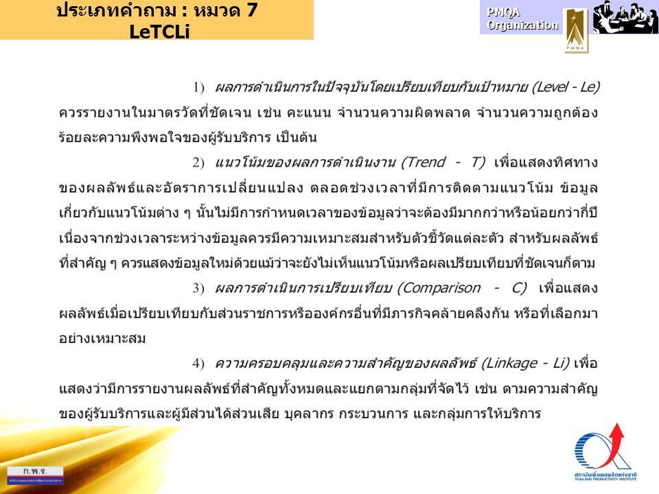 PMQA Organization ประเภทคำถาม : หมวด 7 LeTCLi