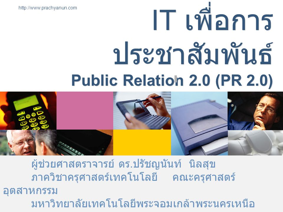 LOGO http://www.prachyanun.com IT เพื่อการ ประชาสัมพันธ์ Public Relation 2.0 (PR 2.0) ผู้ช่วยศาสตราจารย์ ดร. ปรัชญนันท์ นิลสุข ภาควิชาครุศาสตร์เทคโนโล