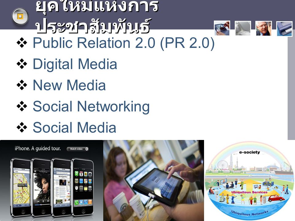 LOGO ยุคใหม่แห่งการ ประชาสัมพันธ์  Public Relation 2.0 (PR 2.0)  Digital Media  New Media  Social Networking  Social Media  http://www. prachyan