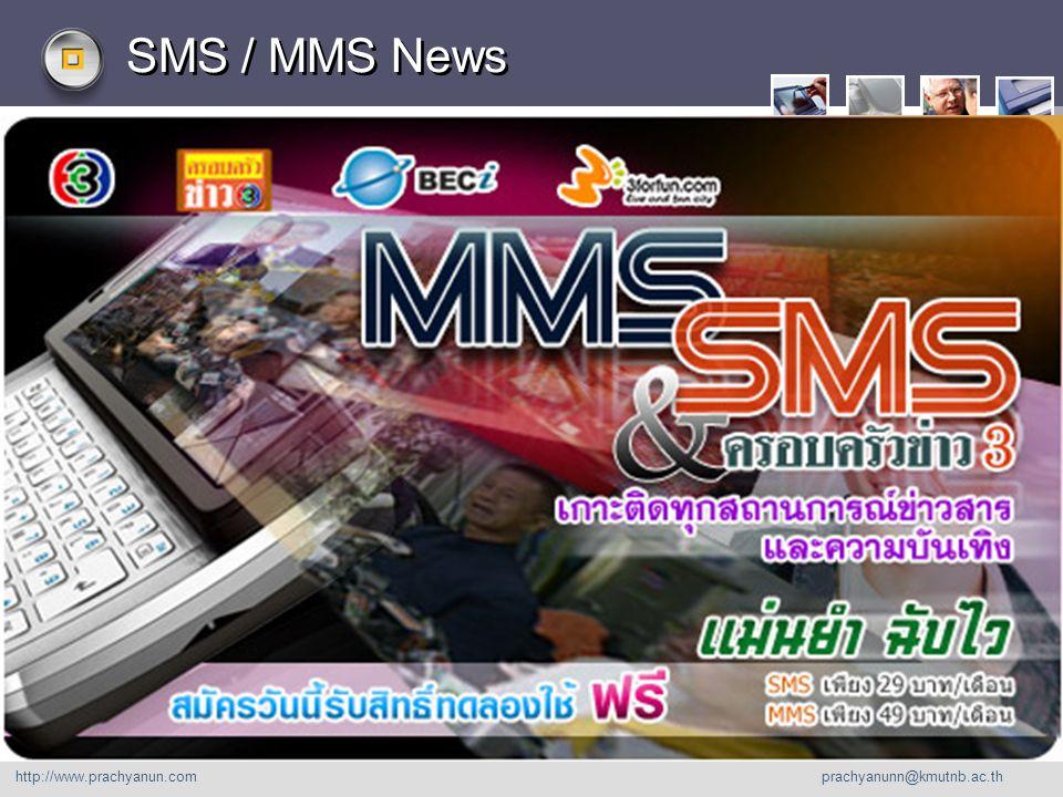 LOGO SMS / MMS News http://www. prachyanu n.com http://www.prachyanun.com prachyanunn@kmutnb.ac.th
