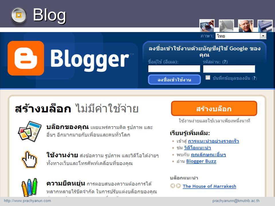 LOGO Blog http://www. prachyanu n.com http://www.prachyanun.com prachyanunn@kmutnb.ac.th