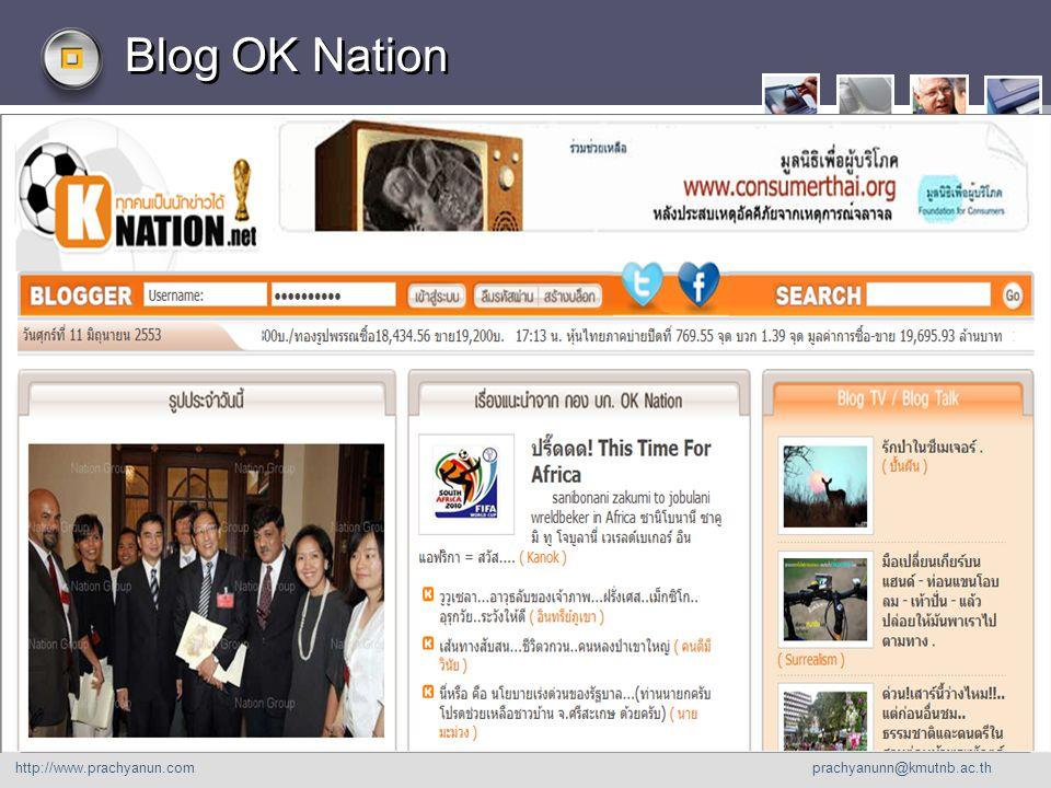 LOGO Blog OK Nation http://www. prachyanu n.com http://www.prachyanun.com prachyanunn@kmutnb.ac.th