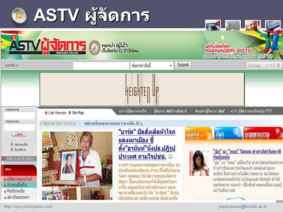 LOGO ASTV ผู้จัดการ http://www. prachyanu n.com http://www.prachyanun.com prachyanunn@kmutnb.ac.th