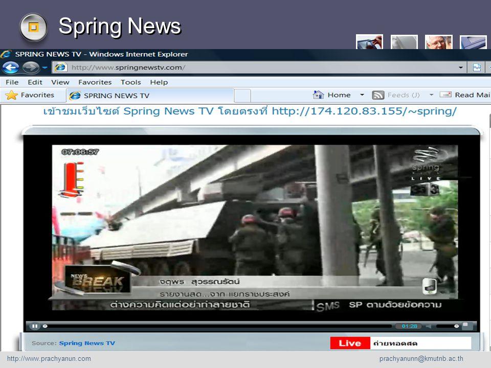 LOGO Spring News http://www. prachyanu n.com http://www.prachyanun.com prachyanunn@kmutnb.ac.th