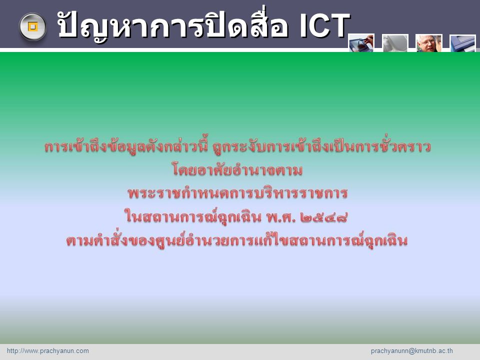 LOGO ปัญหาการปิดสื่อ ICT http://www. prachyanu n.com http://www.prachyanun.com prachyanunn@kmutnb.ac.th