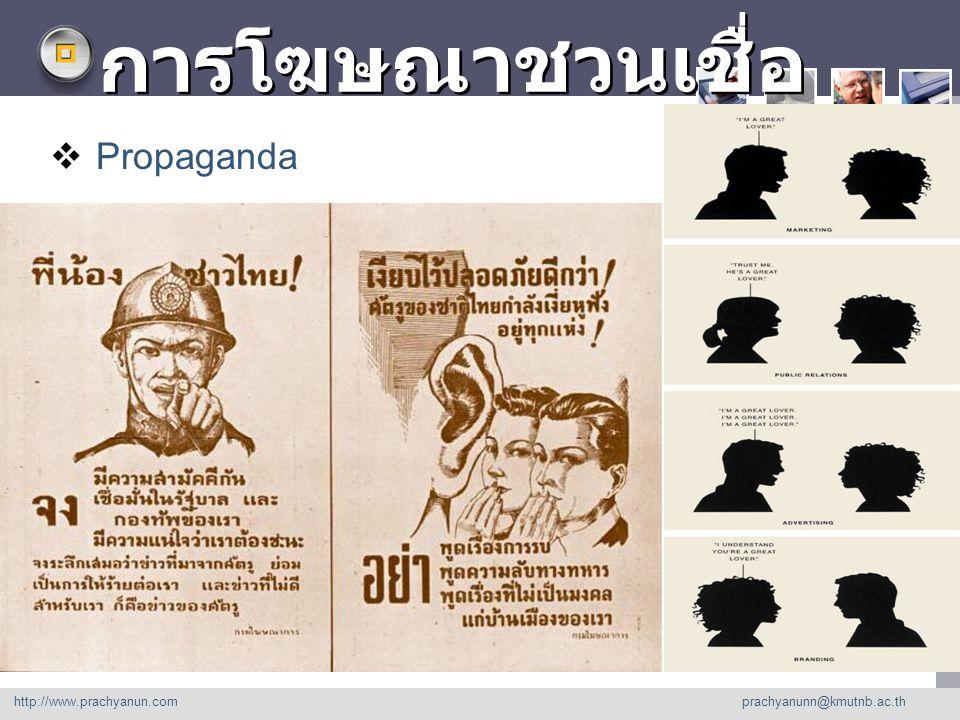 LOGO การโฆษณาชวนเชื่อ  Propaganda http://www. prachyanu n.com http://www.prachyanun.com prachyanunn@kmutnb.ac.th