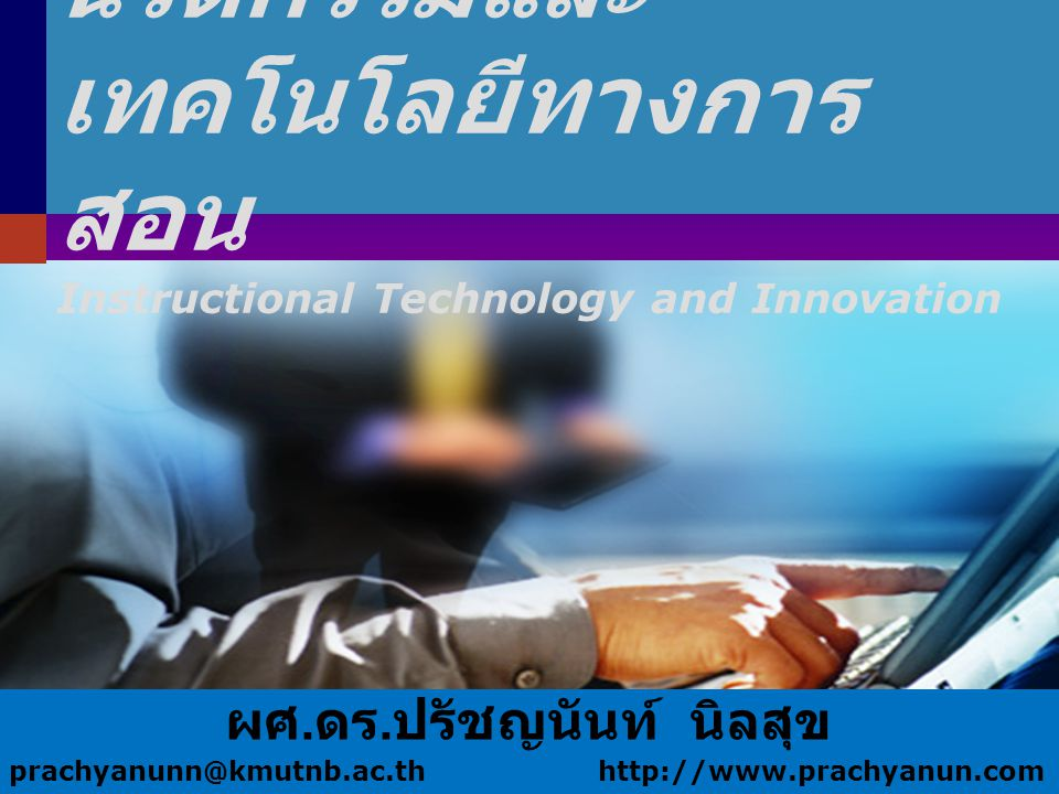 Company LOGO นวัตกรรมและ เทคโนโลยีทางการ สอน Instructional Technology and Innovation ผศ. ดร. ปรัชญนันท์ นิลสุข prachyanunn@kmutnb.ac.th http://www.pra