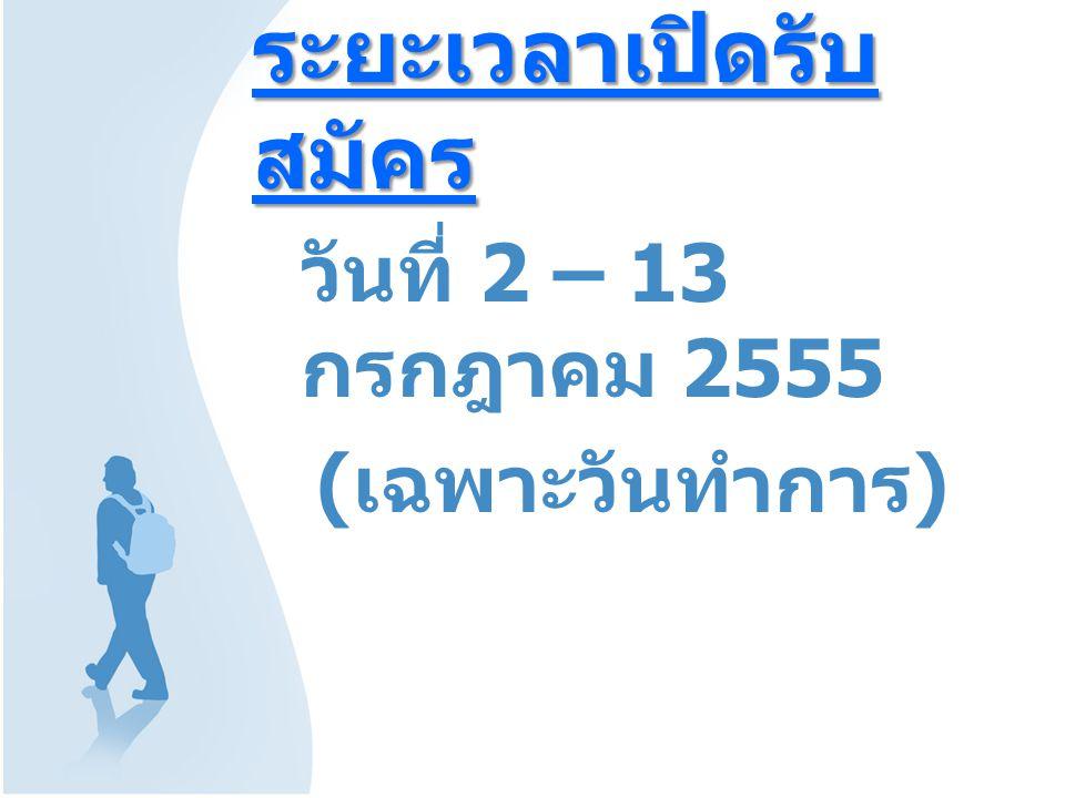 ระยะเวลาเปิดรับ สมัคร วันที่ 2 – 13 กรกฎาคม 2555 ( เฉพาะวันทำการ )