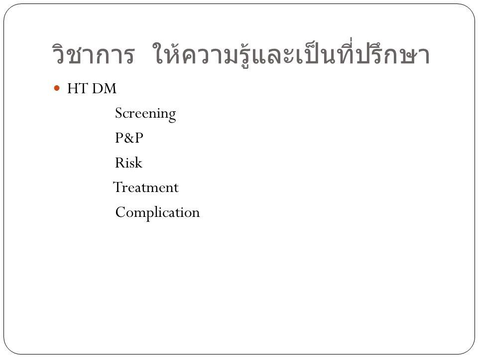 วิชาการ ให้ความรู้และเป็นที่ปรึกษา HT DM Screening P&P Risk Treatment Complication