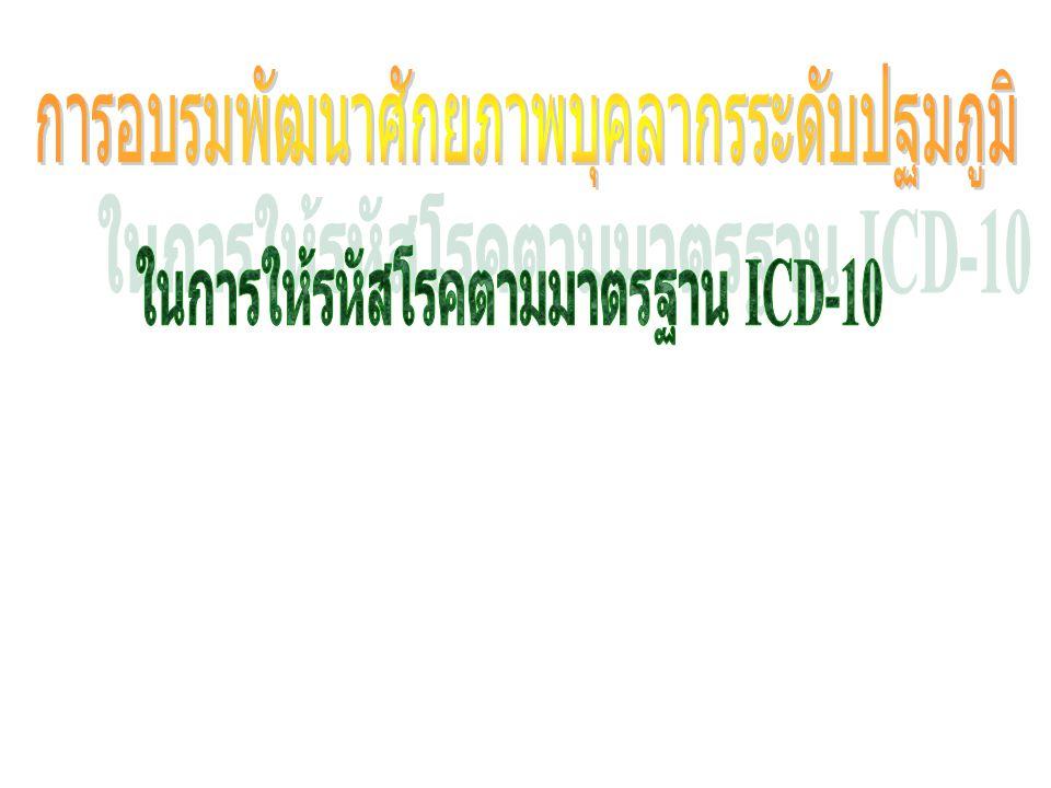 ICD-10-TM for PCU (Tubular list) เล่ม 1 = รหัส - บท (21 บท) - หมวด(ต้นบท) - หมวด, รหัส