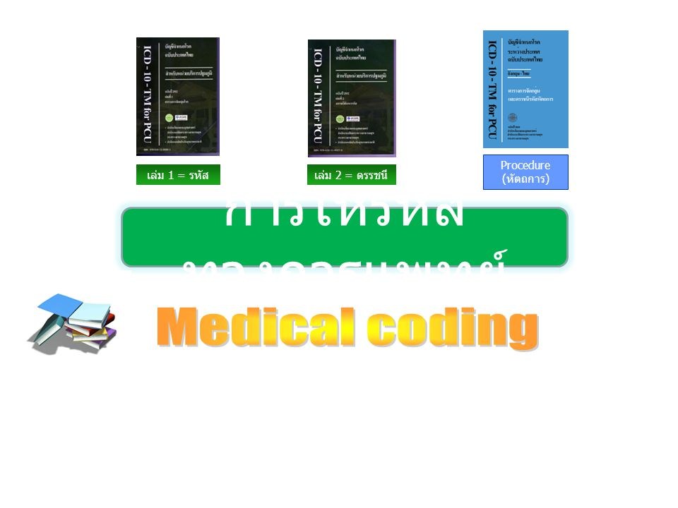 การให้รหัส ทางการแพทย์ เล่ม 1 = รหัส เล่ม 2 = ดรรชนี Procedure (หัตถการ)