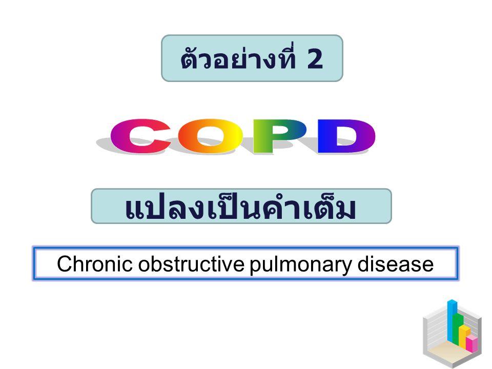 ตัวอย่างที่ 2 แปลงเป็นคำเต็ม Chronic obstructive pulmonary disease